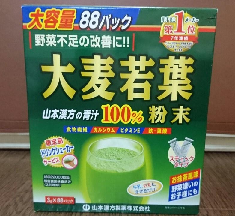 山本漢方の大麦若葉青汁100%粉末のパッケージ
