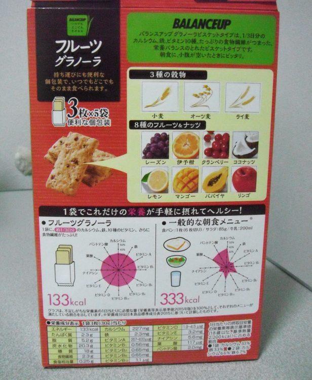 バランスアップフルーツグラノーラの栄養成分表示