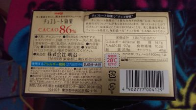 明治 チョコレート効果の成分表示 商品パッケージ裏
