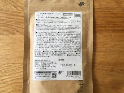 ミネラル酵素グリーンスムージーの栄養成分 パッケージ裏