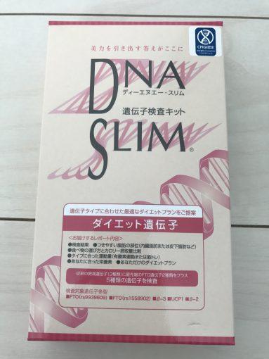 DNA SLIMの遺伝子分析キット