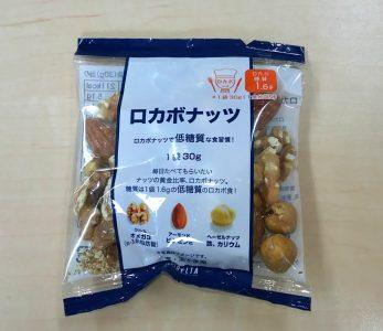 1日分1袋のロカボナッツ