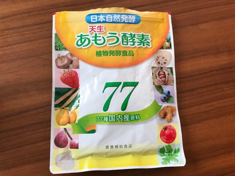 あもう酵素77 実物
