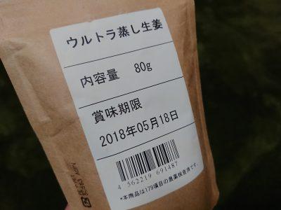 ウルトラ蒸し生姜パウダー 実物の内容量