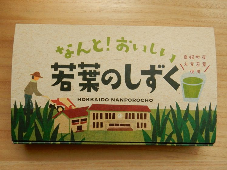 日生バイオの青汁「なんと!おいしい若葉のしずく」実物パッケージ
