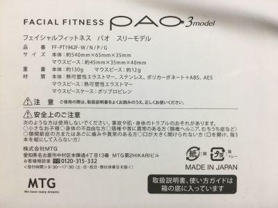 パオの製品内容を示した説明書
